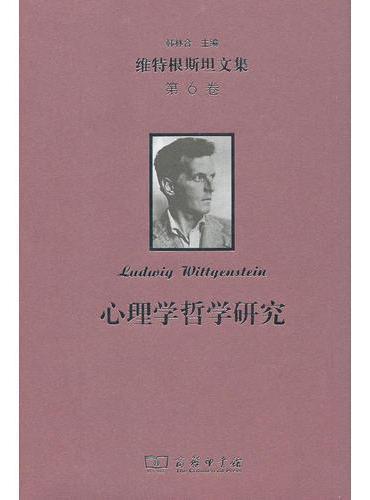 心理学哲学研究(维特根斯坦文集)