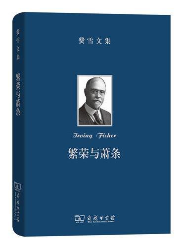 费雪文集:繁荣与萧条