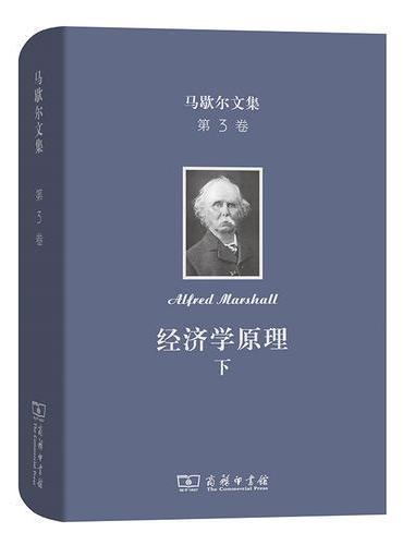 马歇尔文集(第3卷):经济学原理(下)