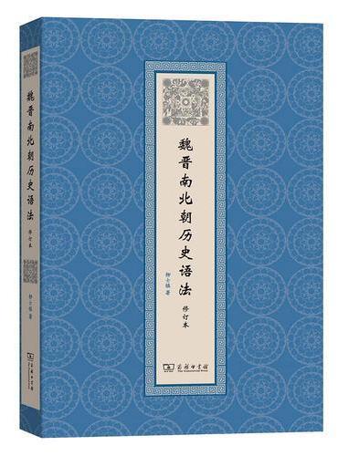 魏晋南北朝历史语法(修订本)