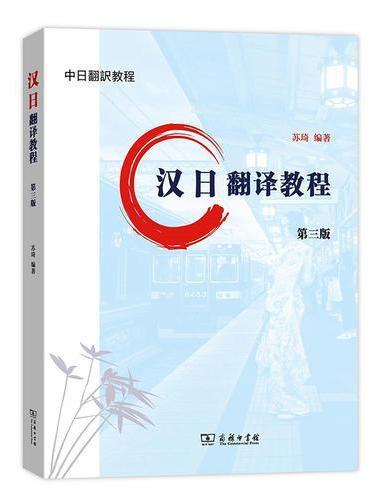 汉日翻译教程(第三版)
