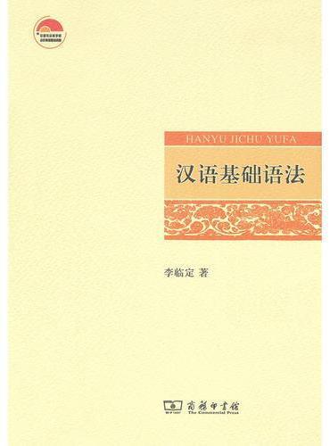 汉语基础语法