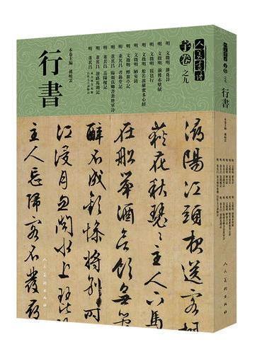人美书谱-宇卷之九-行书