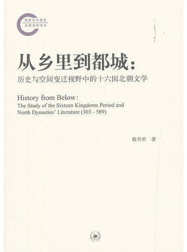 从乡里到都城:历史与空间变迁视野中的十六国北朝文学