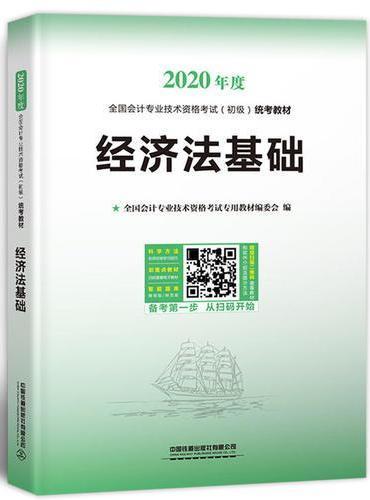 2020初级会计职称考试教材 2020年初级会计专业技术资格考试经济法基础