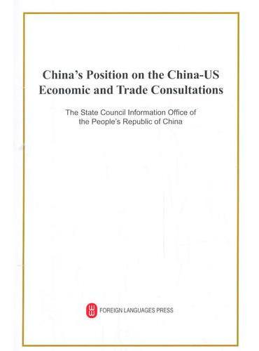 关于中美经贸磋商的中方立场(英文版32开)