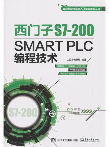 西门子S7-200 SMART PLC编程技术