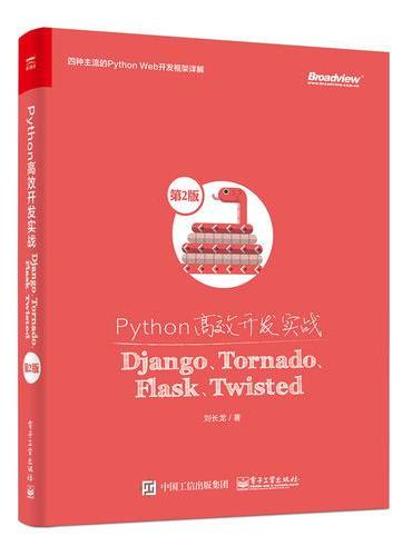 Python高效开发实战——Django、Tornado、Flask、Twisted(第2版)