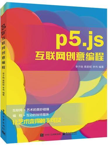 p5.js互联网创意编程