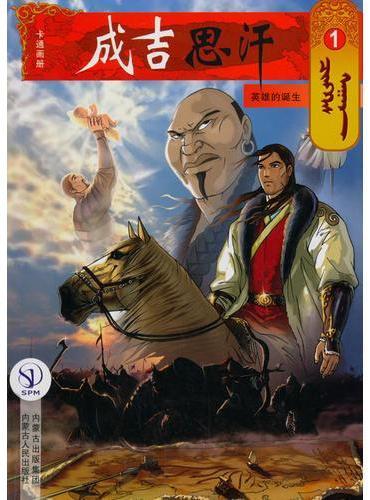 成吉思汗卡通画册1:英雄的诞生