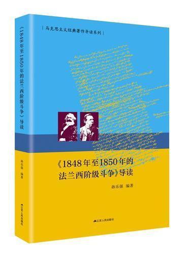 《1848年至1850年的法兰西阶级斗争》导读(马克思主义经典著作导读系列)