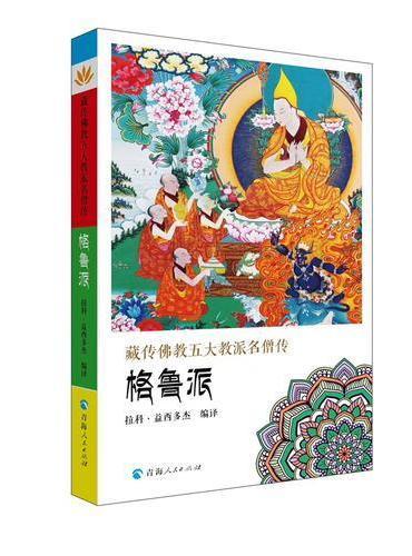藏传佛教五大教派名僧传·格鲁派
