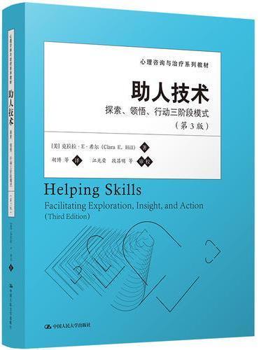 助人技术:探索、领悟、行动三阶段模式(第3版)(心理咨询与治疗系列教材)