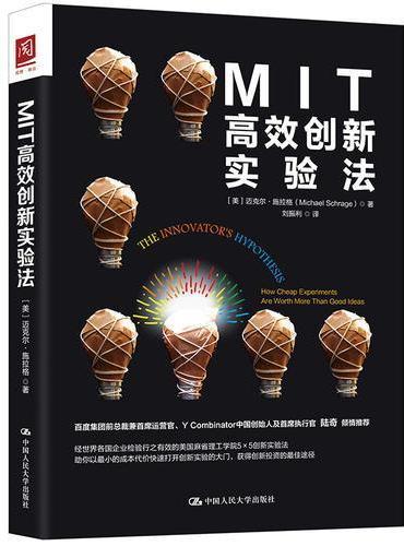 MIT高效创新实验法