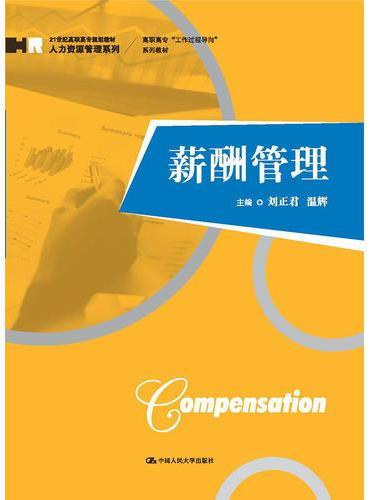 薪酬管理(21世纪高职高专规划教材·人力资源管理系列)