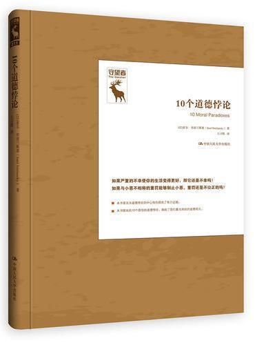 10个道德悖论(悖论研究译丛;守望者)