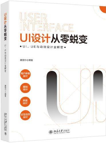 UI设计从零蜕变:UI、UE与动效设计全解密