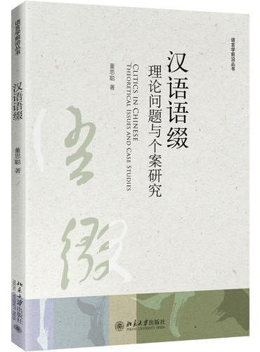 汉语语缀:理论问题与个案研究