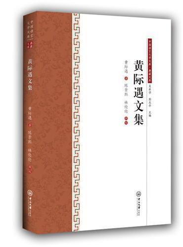黄际遇文集-中国语言文学文库·典藏文库