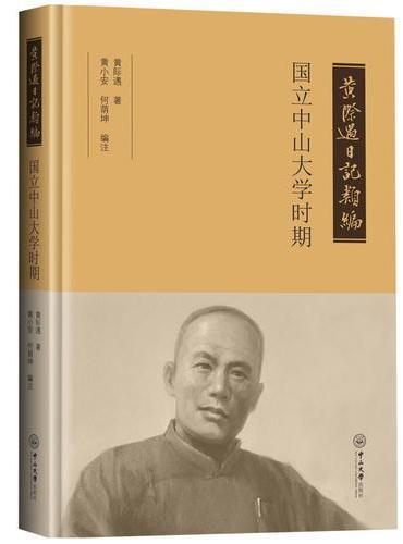 黄际遇日记类编·国立中山大学时期