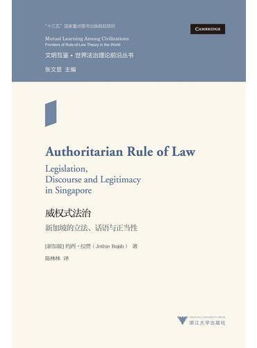 威权式法治:新加坡的立法、话语与正当性   世界法治理论前沿
