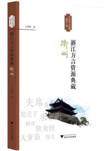 浙江方言资源典藏·衢州