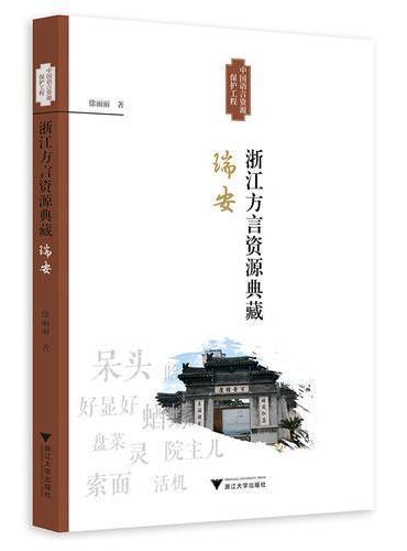浙江方言资源典藏·瑞安