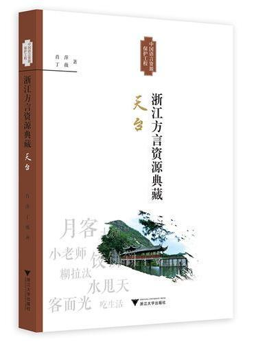 浙江方言资源典藏·天台