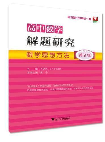 高中数学解题研究(第9辑:数学思想方法)