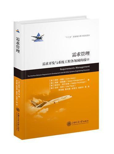 需求管理-需求开发与系统工程各领域的接口