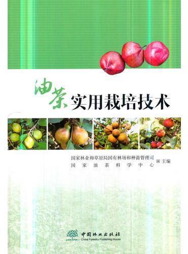 油茶实用栽培技术