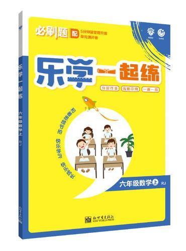 理想树2019新版乐学一起练 六年级数学上册 适用于人教版教材