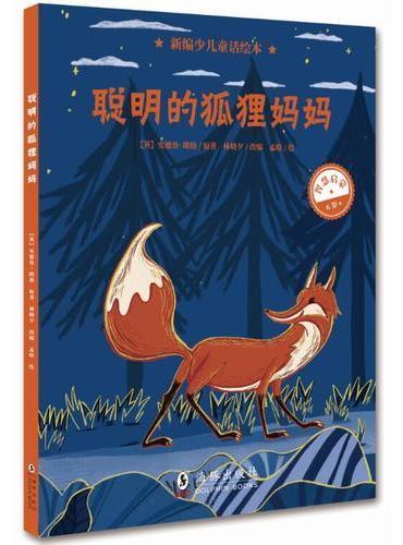 新编少儿童话绘本·聪明的狐狸妈妈