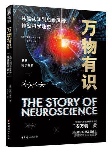 万物有识——从脑认知到思维风暴,神经科学趣史