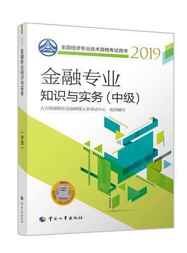 金融专业知识与实务(中级)2019