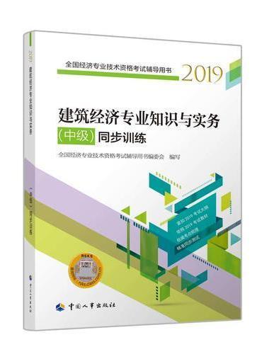 建筑经济专业知识与实务(中级)同步训练2019