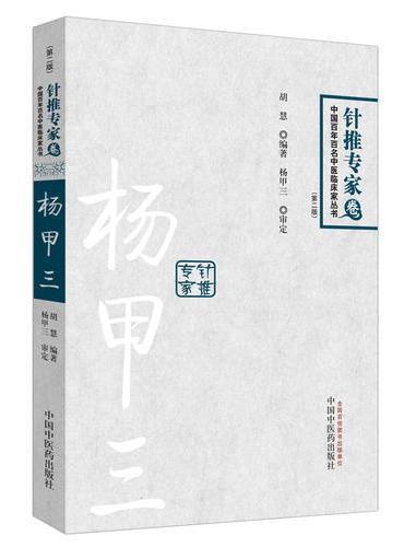 杨甲三·中国百年百名中医临床家丛书针推专家卷