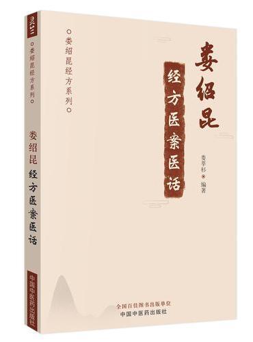 娄绍昆经方医案医话·娄绍昆经方系列