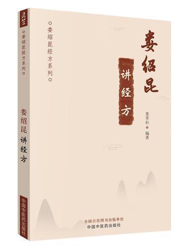 娄绍昆讲经方·娄绍昆经方系列