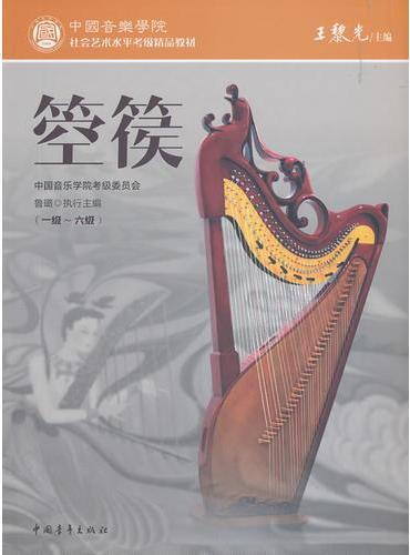 中国音乐学院社会艺术水平考级精品教材 箜篌(一级~六级)
