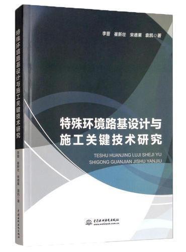 特殊环境路基设计与施工关键技术研究