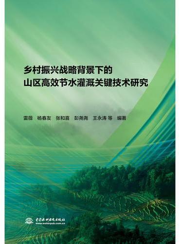 乡村振兴战略背景下的山区高效节水灌溉关键技术研究