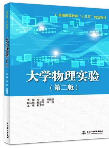 """大学物理实验(第二版)(普通高等教育""""十三五""""规划教材)"""