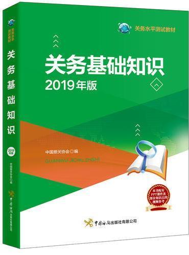 关务基础知识(2019年版)