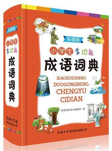 小学生多功能成语词典(彩图版)商务印书馆