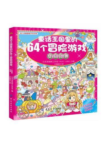 童话王国里的64个冒险游戏·女孩的世界
