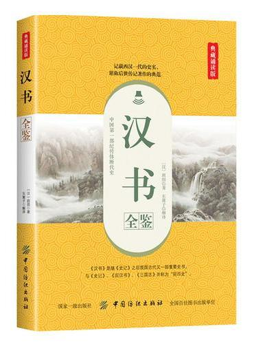 汉书全鉴(典藏诵读版)