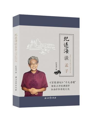 纪连海谈《孟子:梁惠王·公孙丑·滕文公·离娄章句篇》