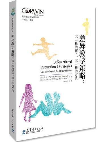 差异教学新视野丛书 差异教学策略:不一样的孩子,不一样的方法
