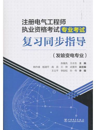注册电气工程师执业资格考试  专业考试   复习同步指导(发输变电专业)
